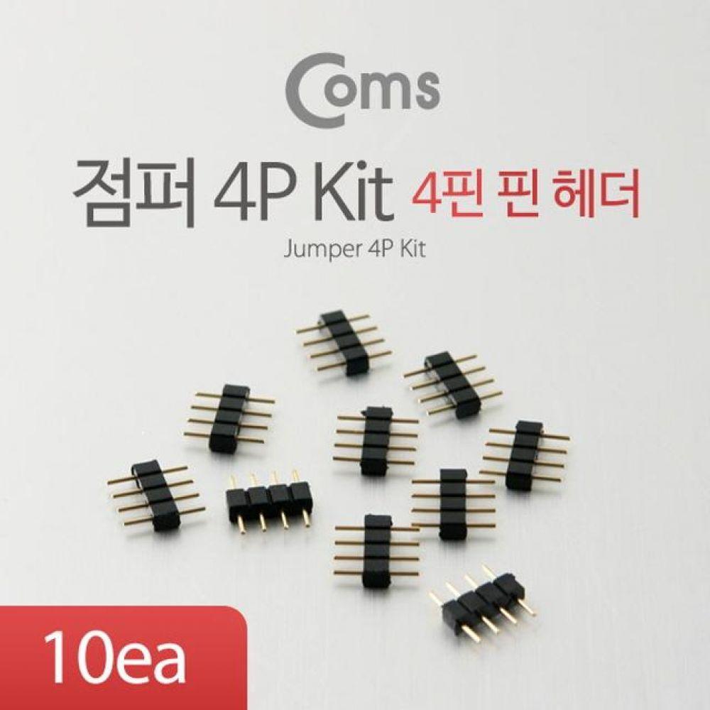 점퍼 4P Kit 10ea 기타제품 컴퓨터용품 PC용품 컴퓨터악세사리 컴퓨터주변용품 네트워크용품 가정용공구세트 수공구세트 공구함 공구함세트 스패너 드라이버세트 전동드릴 자동차공구세트 전동공구세트 뺀찌