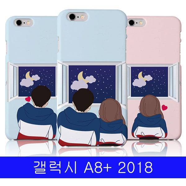 몽동닷컴 갤럭시 A8플러스 2018 우리같은하늘 하드 A730 케이스 갤럭시A8플러스케이스 갤A8플러스2018케이스 A8플러스2018케이스 하드케이스 핸드폰케이스
