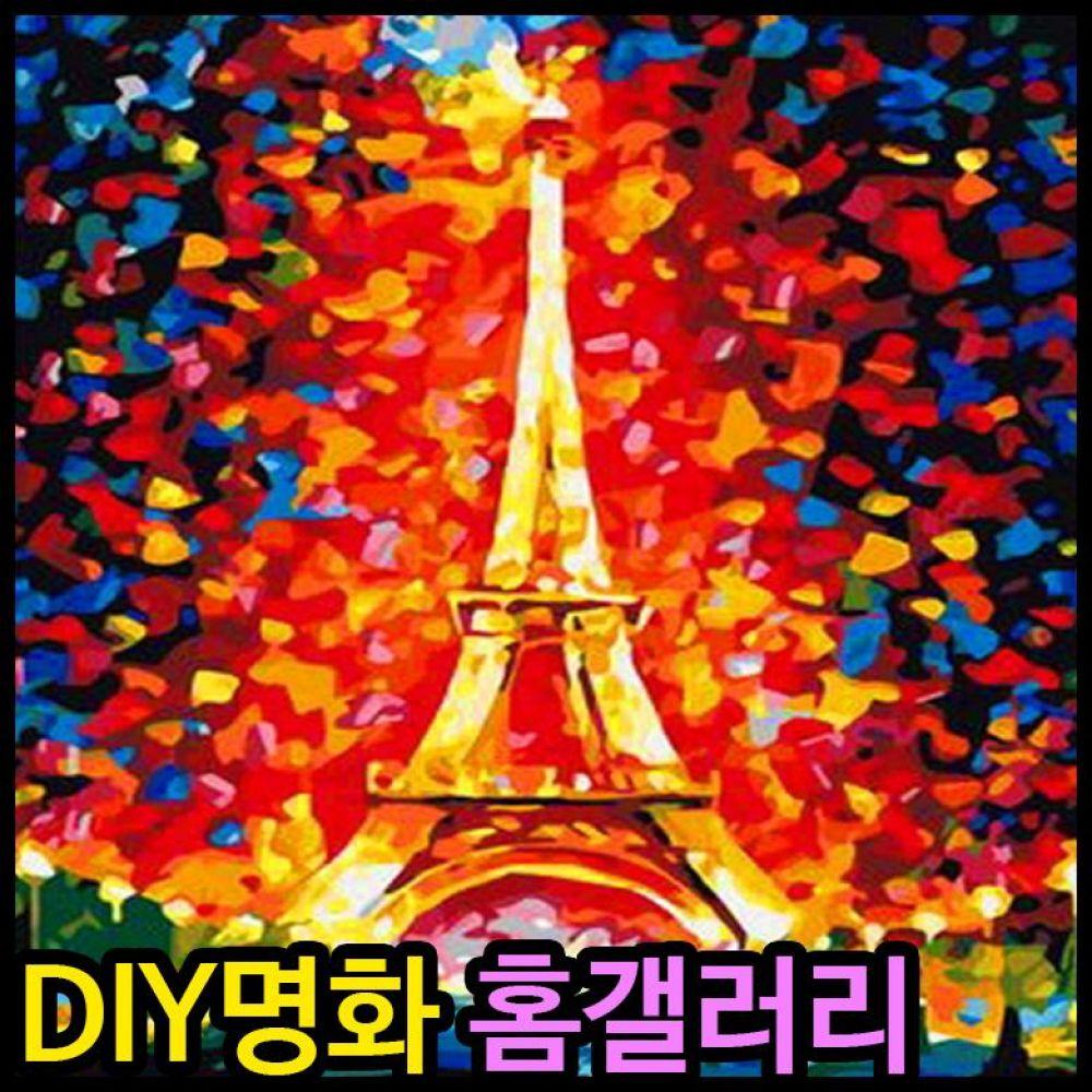 아이윙스 40000 피포페인팅 B52 에펠탑 DIY명화그리기 피포페인팅 그림액자 액자 명화 홈갤러리 diy명화 명화그리기 diy명화그리기 diy페인팅 에펠탑