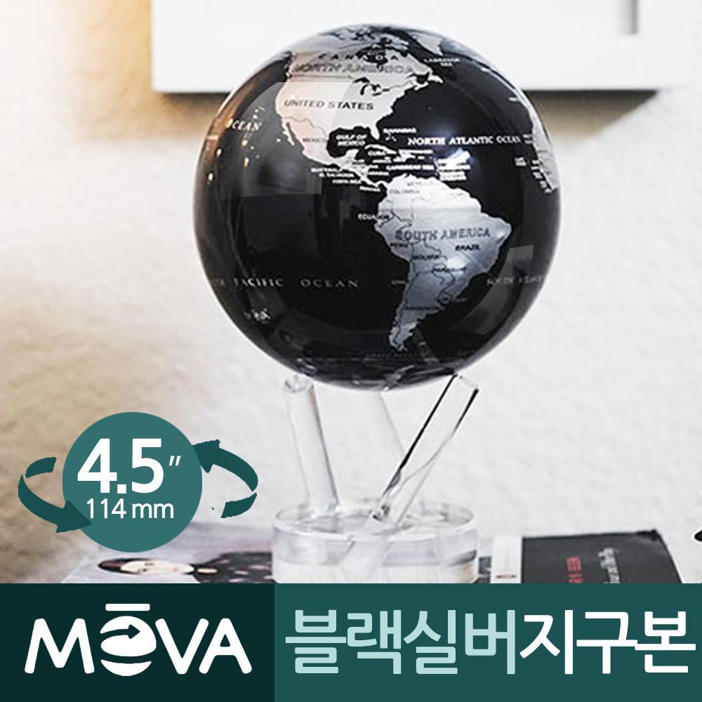 모바 자가회전구 블랙실버 지구본 4.5중형 모바글로브 지구본 인테리어 장식 세계지도