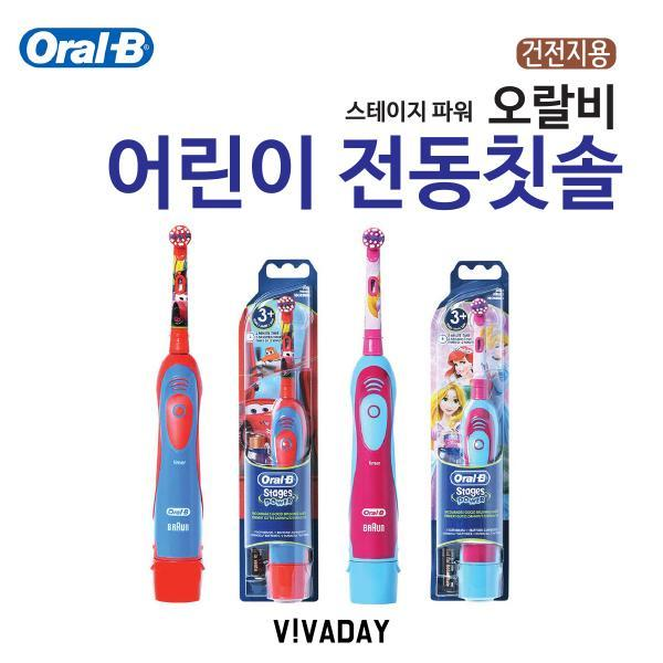오랄비 스테이지파워 어린이 전동칫솔 양치 칫솔 치약 진동칫솔 전동칫솔 어린이칫솔 어린이전동칫솔 어린이치약