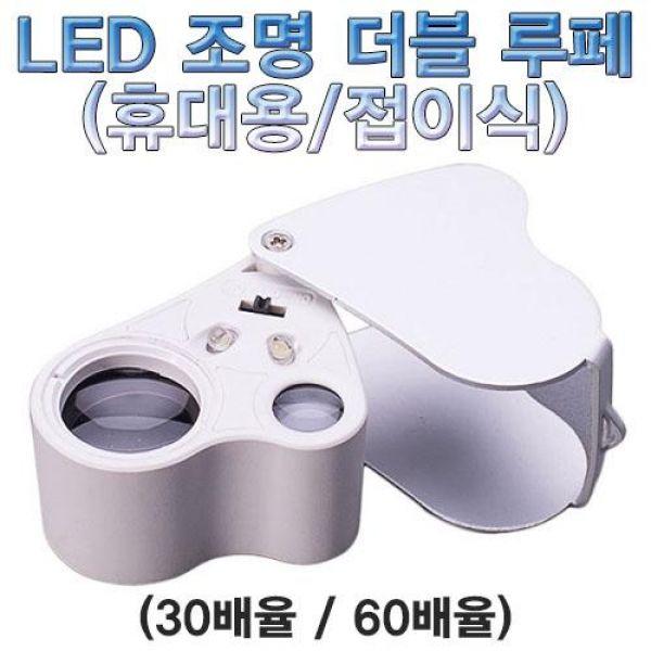 LED 조명 더블 루페(휴대용/접이식)-30배율/60배율 겸용 과학교구 두뇌발달 DIY 과학키트 만들기 향앤미
