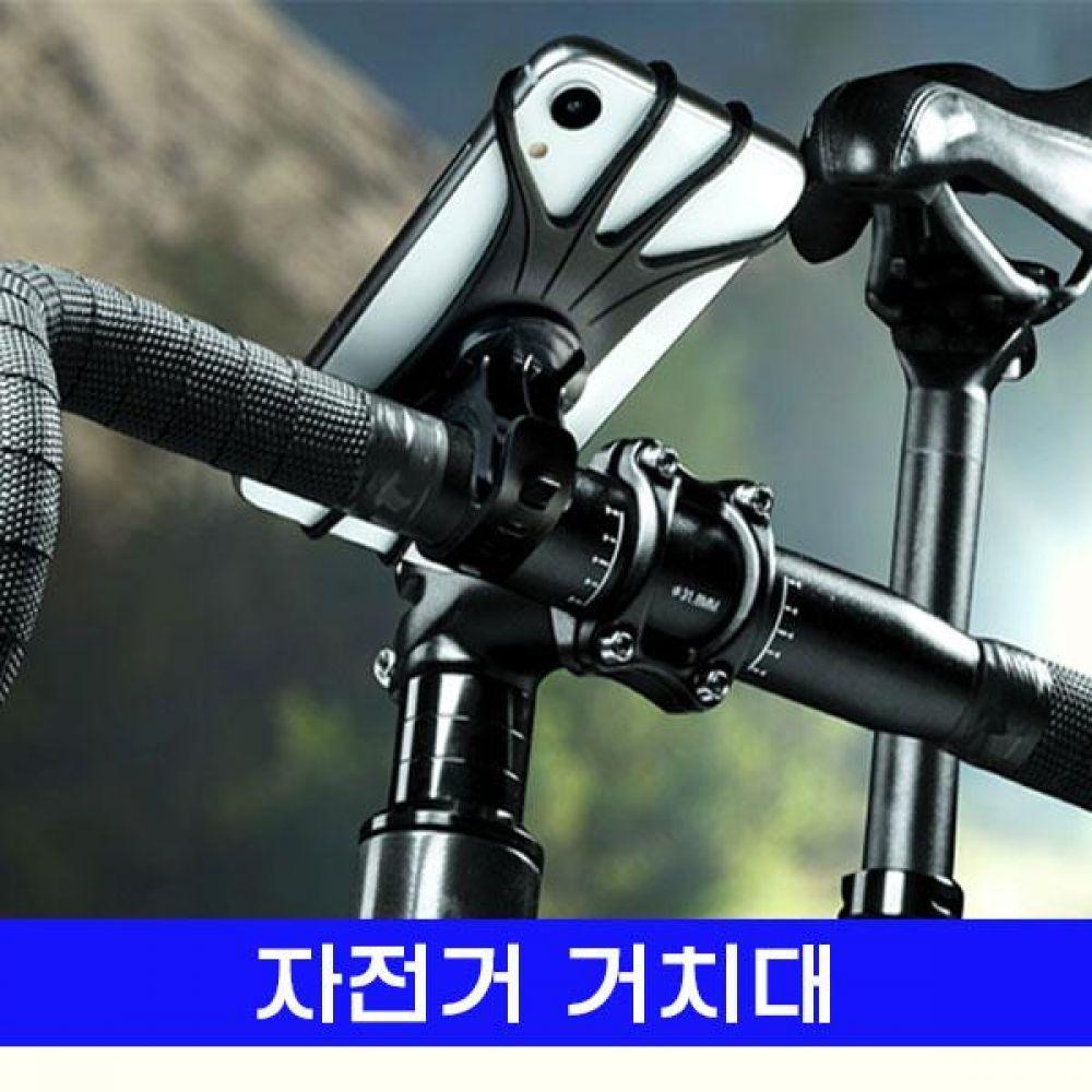 ROAR 자전거 거치대 자전거핸드폰거치대 자전거휴대폰거치대 휴대폰거치대 핸드폰거치대 자전거거치대