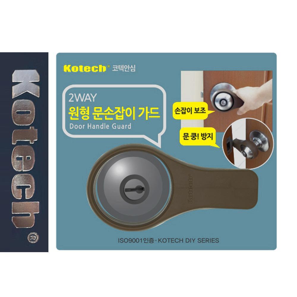 코텍1602 두기능 원형 문손잡이가드 문꽝방지 문손잡이 손잡이 문꽝 도어스토퍼