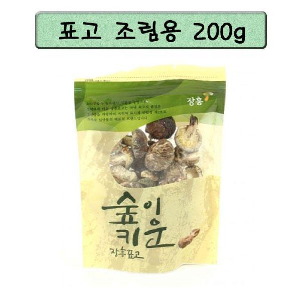 조림용200g 숲이키운 장흥표고 조림용 표고버섯 식품 농산물 채소 표고버섯 표고버섯조림