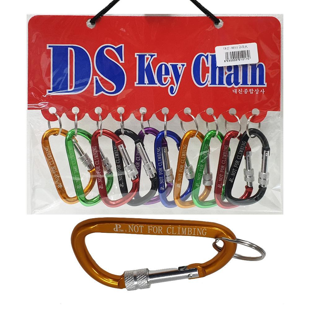 DS 잠금삼각 카라비너 열쇠고리 대 10개 열쇠고리 비너 카라비너 비너고리 키체인