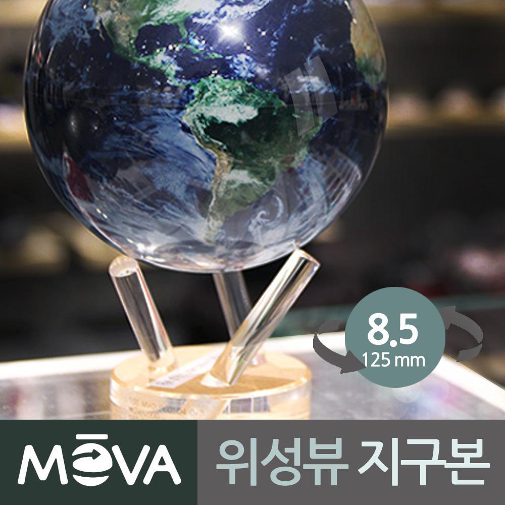모바 자가회전구 위성뷰 지구본 8.5특대 모바글로브 지구본 인테리어 장식 위성지구본