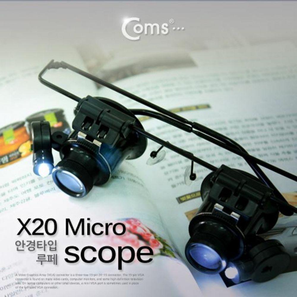 현미경 안경거치형 20x 양눈형 영상 음향 장비류 컴퓨터용품 PC용품 컴퓨터악세사리 컴퓨터주변용품 네트워크용품 광학현미경 생물현미경 전자현미경 실체현미경 usb현미경 스마트폰현미경 디지털현미경 천체망원경 어린이현미경 확대경