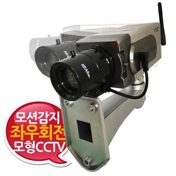 몽동닷컴 모션감지 좌우회전 모형CCTV카메라 고급사각 모형카메라 더미 가짜 감시카메라 보안장비