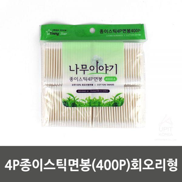 4P종이스틱면봉(400P)회오리형 생활용품 잡화 주방용품 생필품 주방잡화