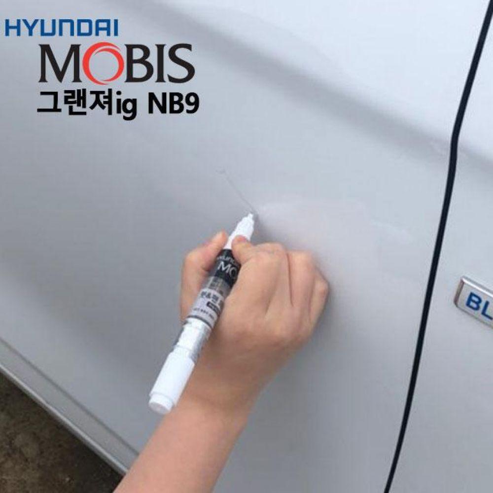 현대모비스 그랜져ig 붓펜 NB9 도색붓펜