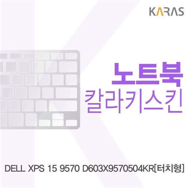 DELL XPS 15 9570 D603X9570504KR용 칼라키스킨 키스킨 노트북키스킨 코팅키스킨 컬러키스킨 이물질방지 키덮개 자판덮개