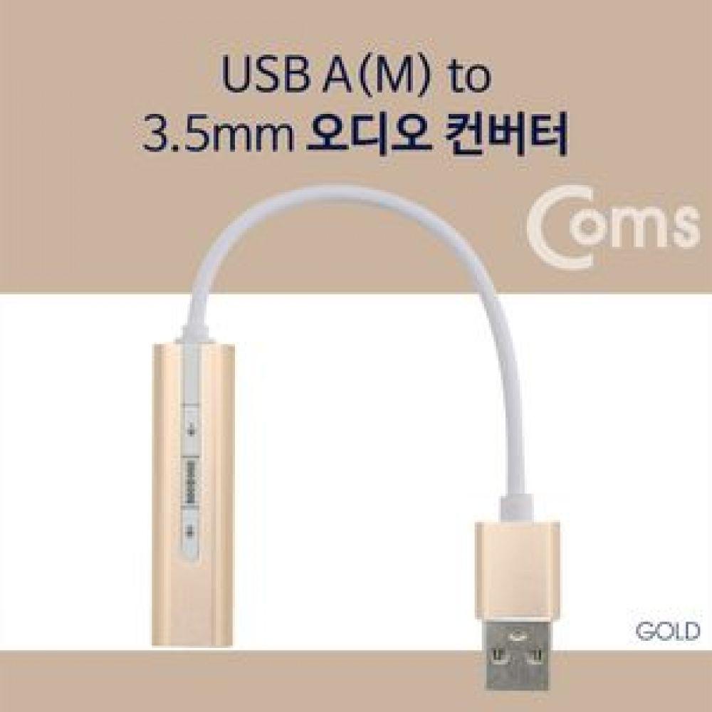 Coms USB 오디오 컨버터 케이블 7.1 Metal Gold 변환잭 오디오컨버터 오디오커넥터 변환컨버터 오디오변환컨버터