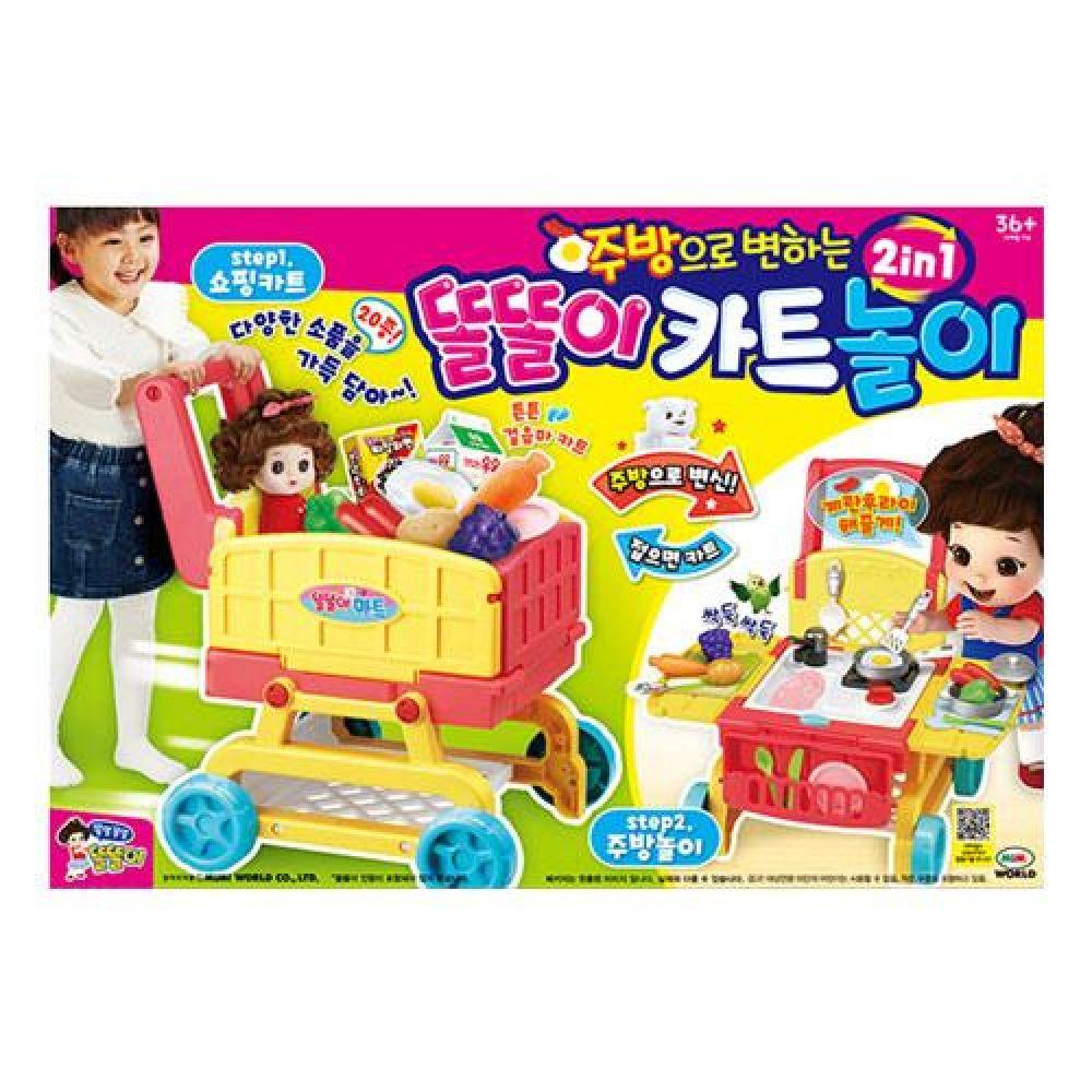 미미 주방으로 변하는 똘똘이 카트놀이(02027) 장난감 완구 토이 남아 여아 유아 선물 어린이집 유치원