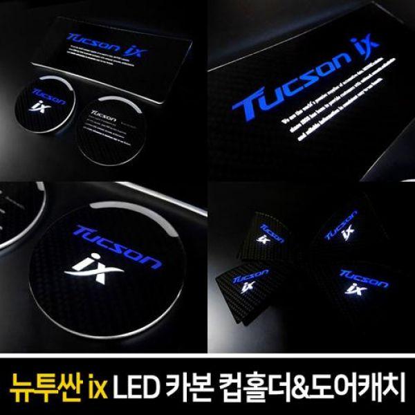 카본 LED컵홀더도어캐치_뉴투싼ix 자동차용품 LED자동차용품 자동차인테리어 자동차컵홀더 자동차도어캐치