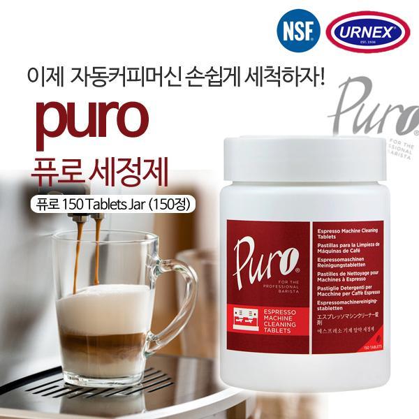 어넥스 퓨로 세정제 150정 - 커피머신 및 각종기계 살균 세척 악취제거