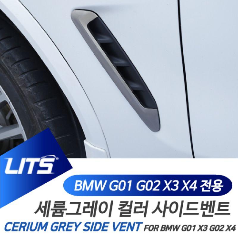 BMW 세륨 그레이 사이드벤트 G01 X3 G02 X4 전용 BMW악세사리 bmw파츠 bmw튜닝