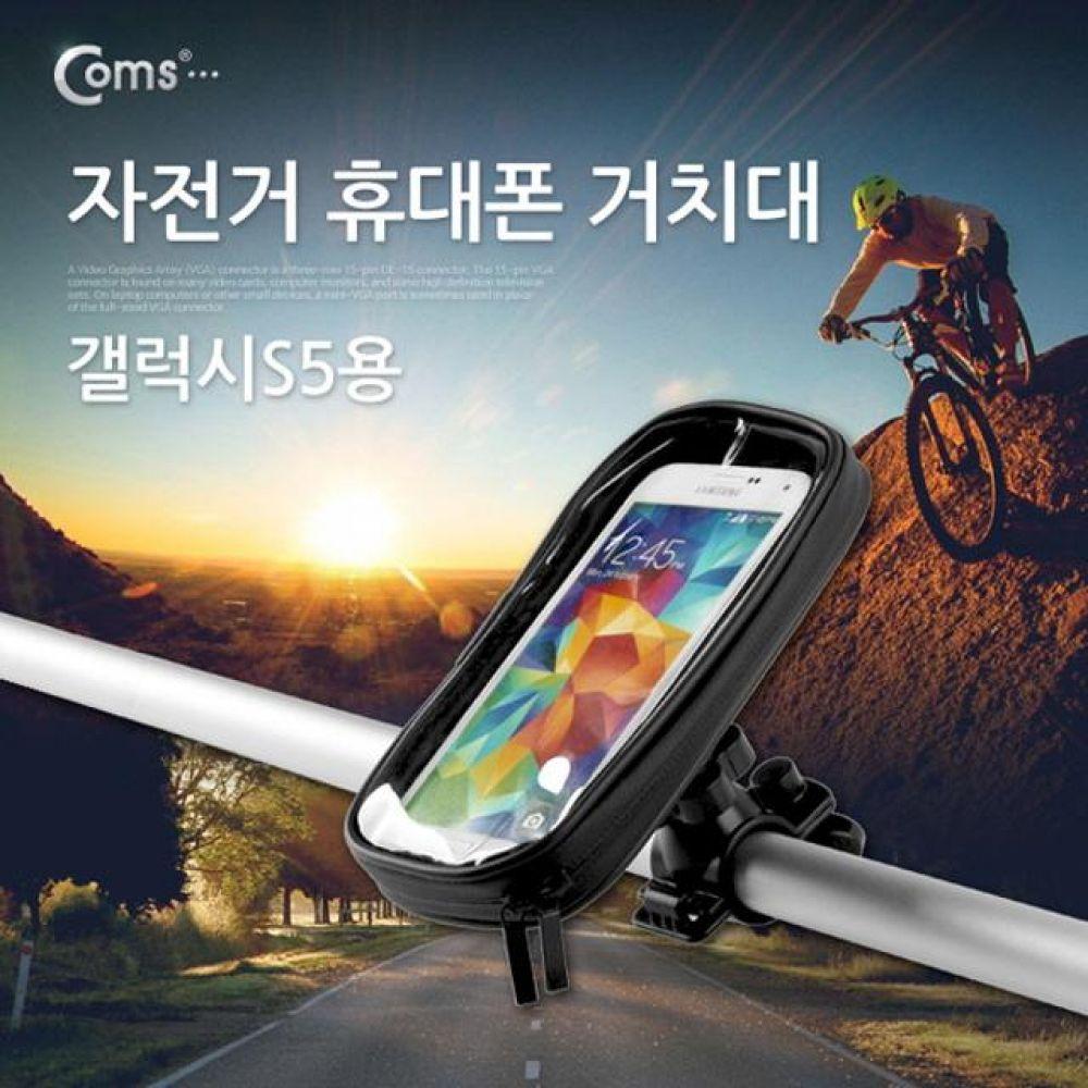 자전거 휴대폰 거치대 갤럭시S5용/스마트폰/A사/아이패드