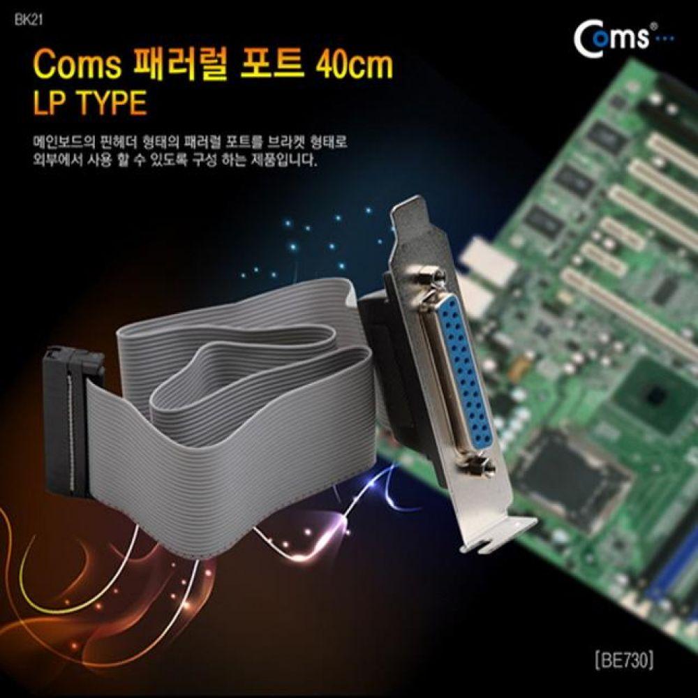 패러럴 포트 40cm LP 타입 시리얼 패러렐 SCSI 컴퓨터용품 PC용품 컴퓨터악세사리 컴퓨터주변용품 네트워크용품 c타입젠더 휴대폰젠더 5핀젠더 케이블 아이폰젠더 변환젠더 5핀변환젠더 usb허브 5핀c타입젠더 옥스케이블