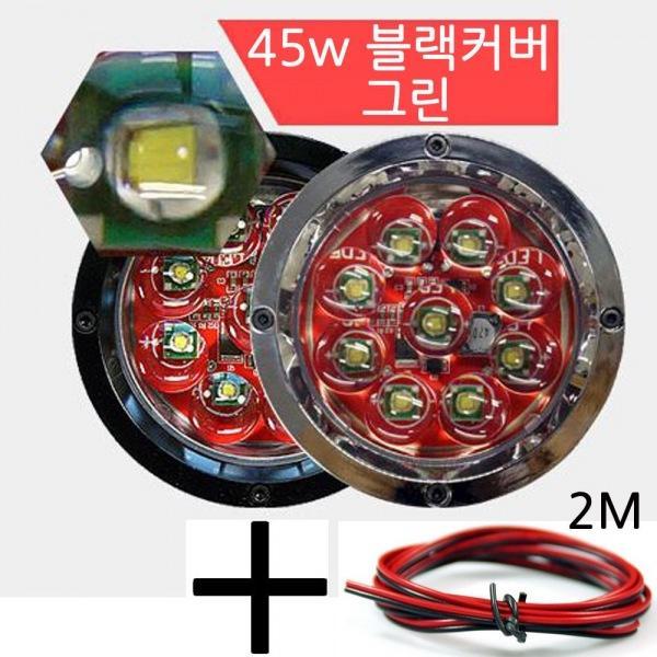 LED 써치라이트 원형 45W 집중형 G 램프 작업등 엠프로빔 12V-24V겸용 선2m포함 led작업등 led라이트 낚시집어등 차량용써치라이트 해루질써치