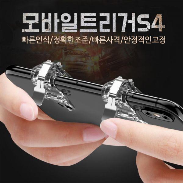 게임패드 S4 트리거 배그 조이스틱