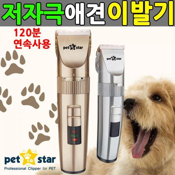 강아지바리깡 애견이발기 강아지클리퍼 고양이바리깡 강아지미용 애견바리깡 강아지털깎기 강아지이발기 애견미용기
