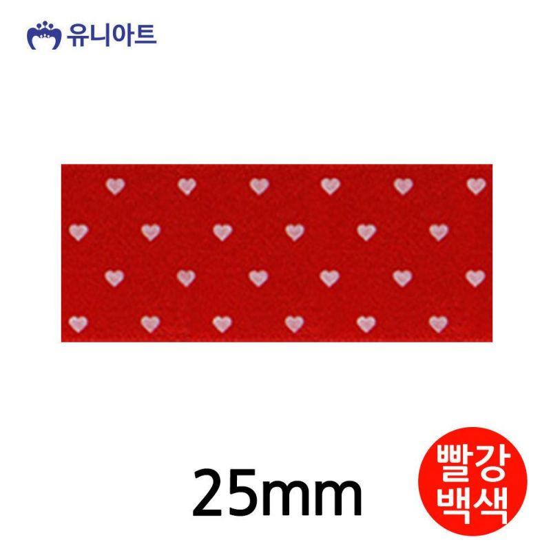 유니아트(리본) 7000 공단하트A 리본 25mm (빨강백색) (롤) 공작 만들기 공예 미술놀이 유아미술