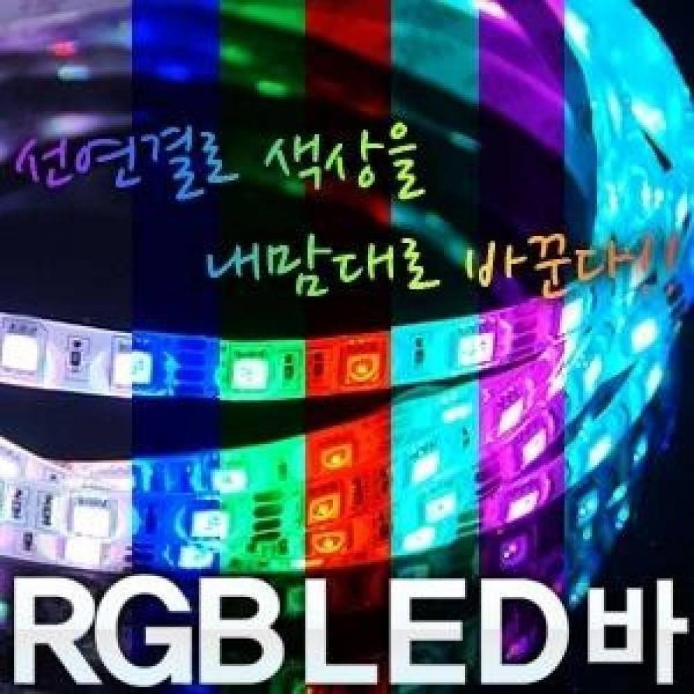 24V 5050 3칩 검정띠-RGB LED바(10CM당 가격) RGB50503칩LED바 LED바 칩램프 램프 전구 7색 변환 리모컨 RGB 쇼케이스 쇼윈도우