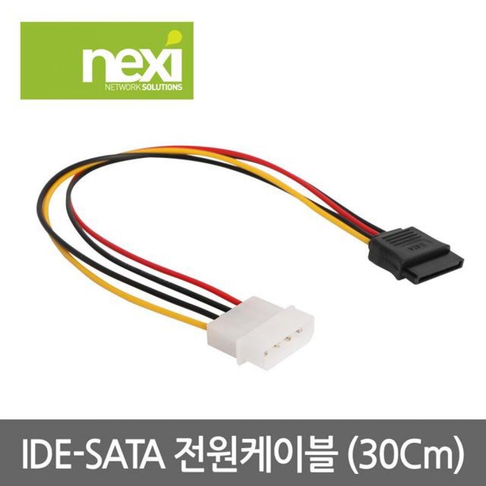 IDE-SATA 변환 전원케이블