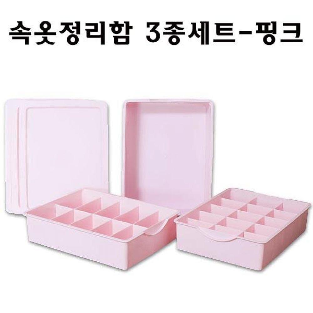 키친아트 다용도 속옷정리함 3종세트 (핑크) 주방 용품 생활 부엌 키친