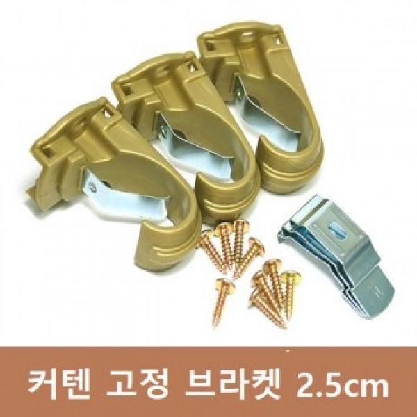 커텐브라켓 25mm (1팩 3개입) 부속품 커튼 커텐 레일 소품 인테리어 걸이