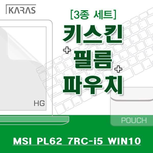 MSI PL62 7RC-i5 WIN10용 3종세트 노트북키스킨 실리콘키스킨 고광택필름 액정필름 노트북파우치 파우치 검정파우치 양면파우치