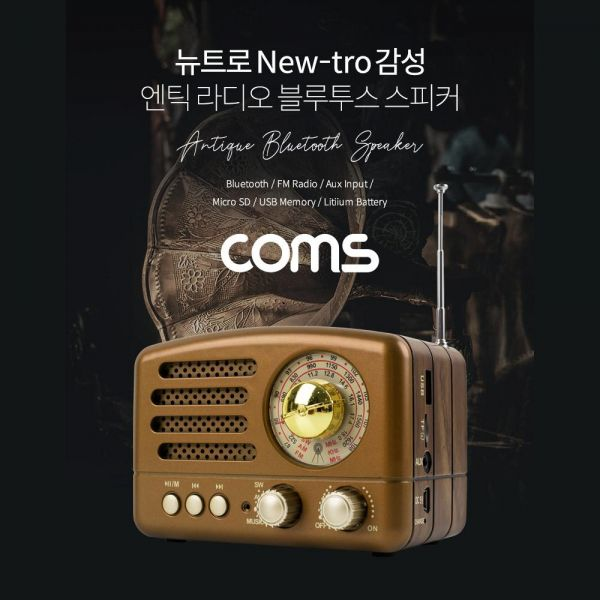 Coms 엔틱 레트로 라디오 블루투스 스피커 Brown 블루투스 v5.0