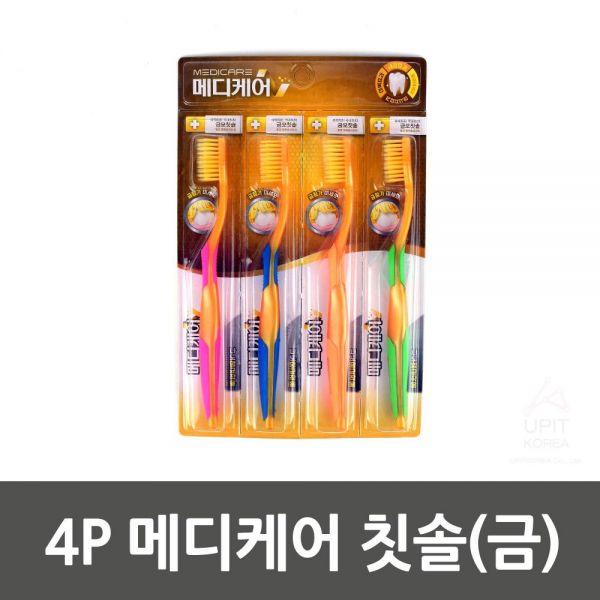 4P 메디케어 칫솔(금) 생활용품 잡화 주방용품 생필품 주방잡화