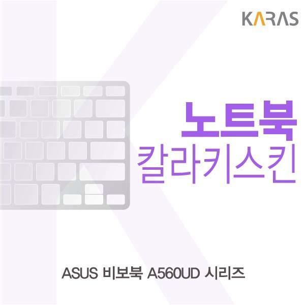 ASUS 비보북 A560UD 시리즈용 칼라키스킨 키스킨 노트북키스킨 코팅키스킨 컬러키스킨 이물질방지 키덮개 자판덮개
