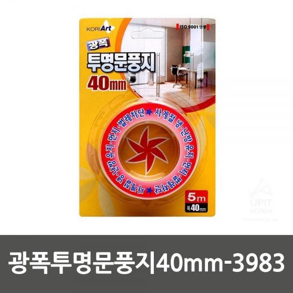 광폭투명문풍지40mm 3983 생활용품 잡화 주방용품 생필품 주방잡화