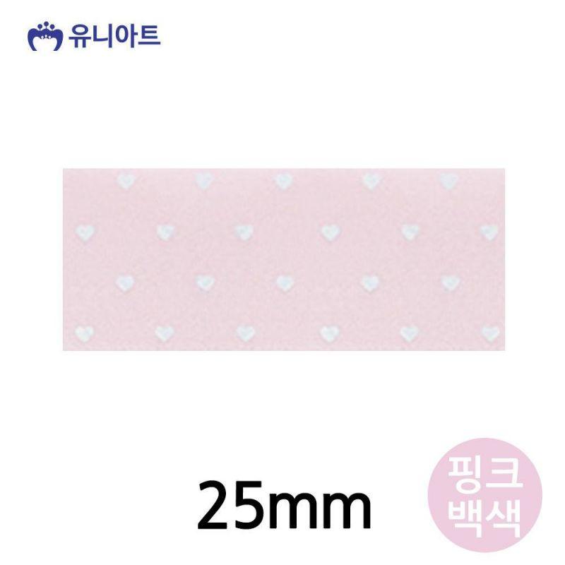유니아트(리본) 7000 공단하트A 리본 25mm (핑크백색) (롤) 공작 만들기 공예 미술놀이 유아미술