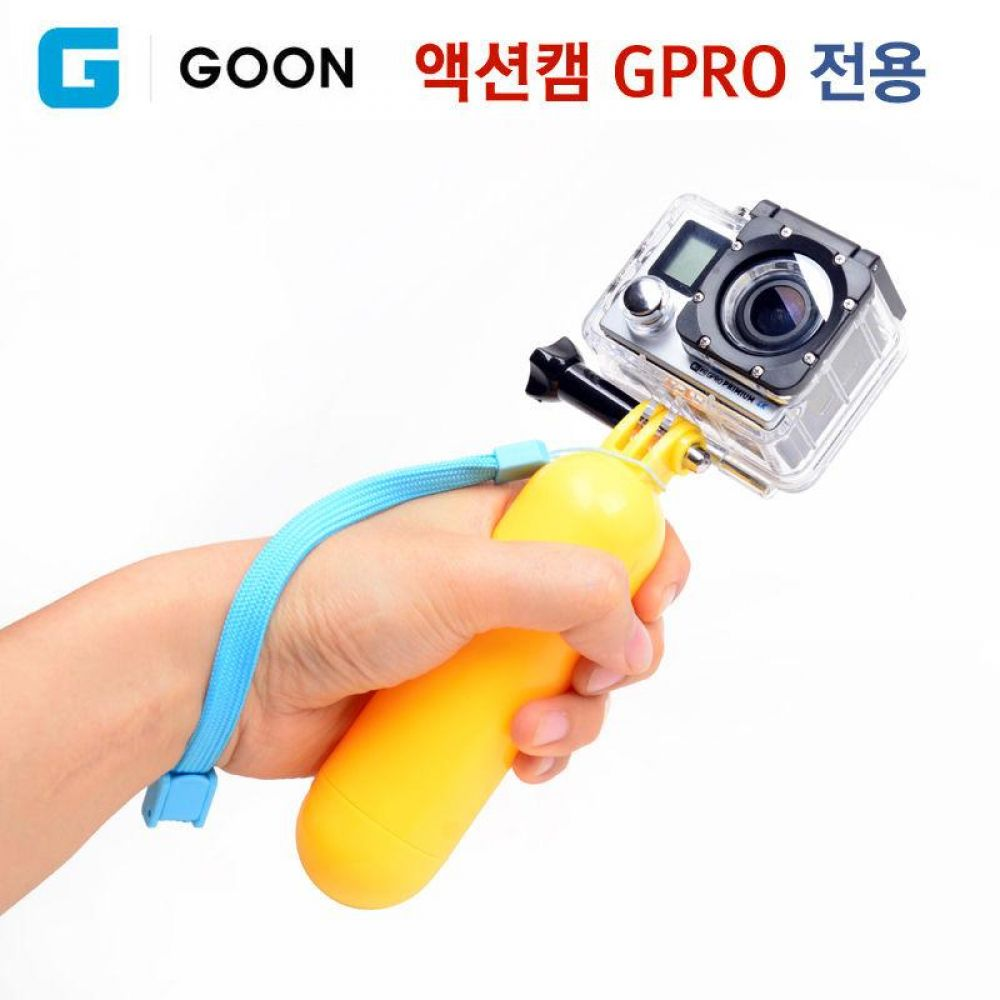 G-GOON 액션캠 GPRO 전용 플로팅그립 기본형 (부력봉) (액션캠 별매) 액션캠 액션카메라 스포츠카메라 카메라 엑션캠