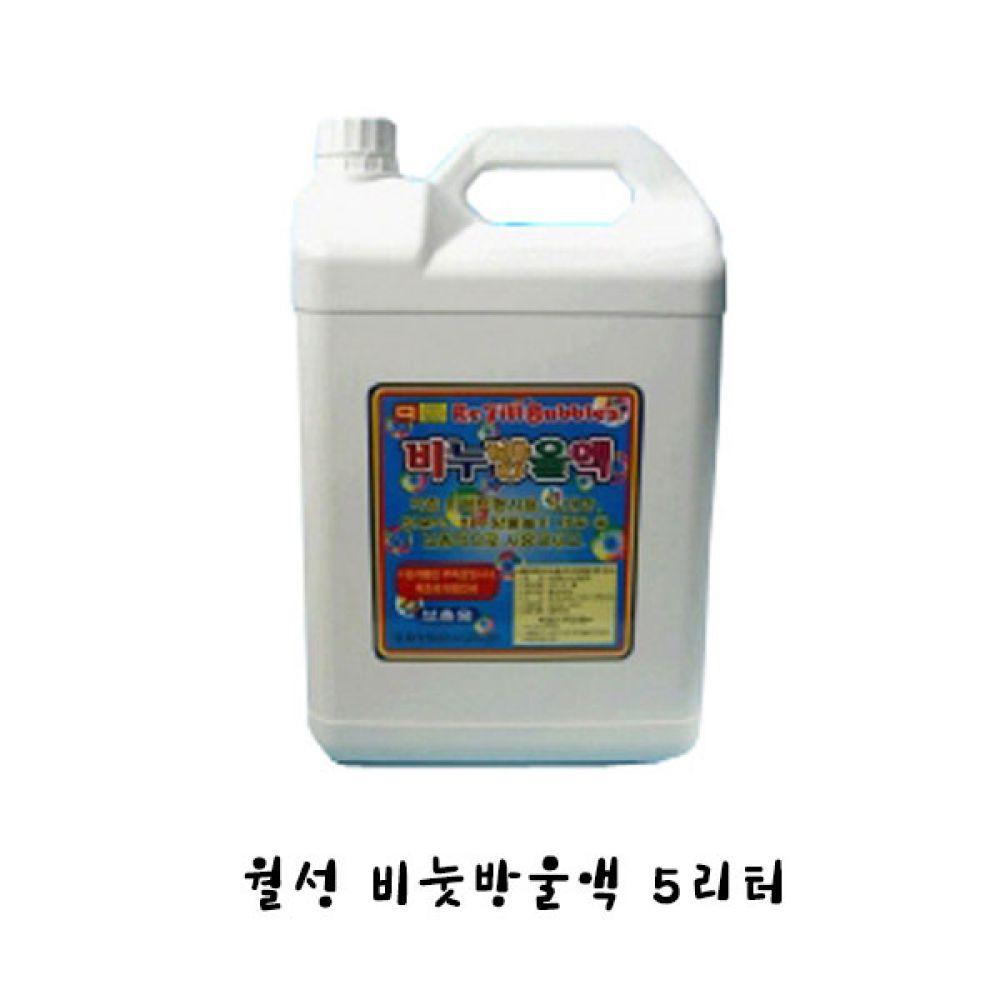 월성 비눗방울액 5리터 월성비눗방울 월성산업 비누방울액 비눗방울 대용량비눗방울