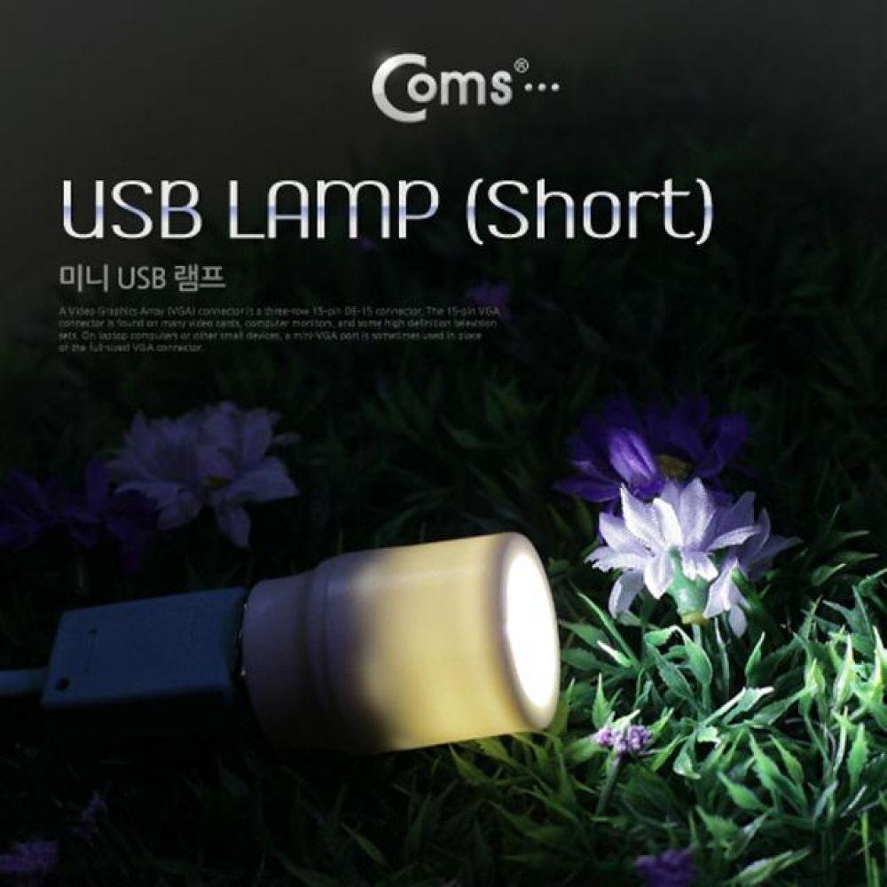 USB 램프 Short USB 1394 허브 컨버터 컴퓨터용품 PC용품 컴퓨터악세사리 컴퓨터주변용품 네트워크용품 usb연장케이블 usb충전케이블 usb선 5핀케이블 usb허브 usb단자 usbc케이블 hdmi케이블 데이터케이블 usb멀티탭