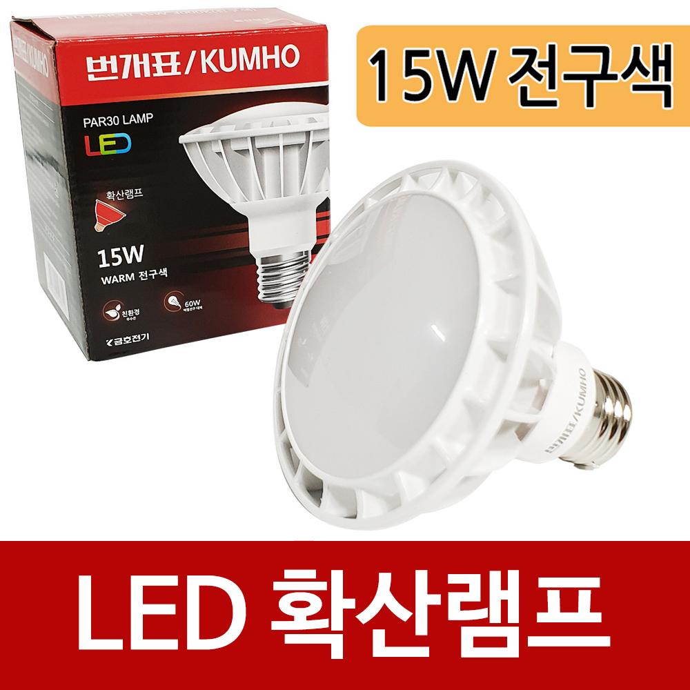 번개표 PAR30 LED 확산램프 (15W 전구색) 무수은 전구 확산램프 확산형램프 확산형전구 번개표전구 LED조명 LED렘프 LED전구 전구색 무수은전구 15w