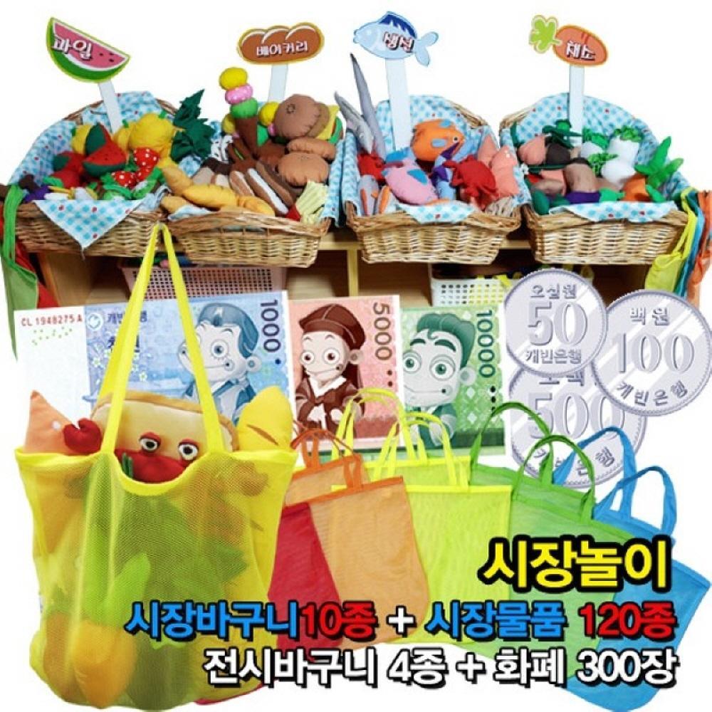 134종 어린이집 유아 헝겊 교구 시장 놀이 세트 교구 헝겊교구 완구 어린이집 유아원