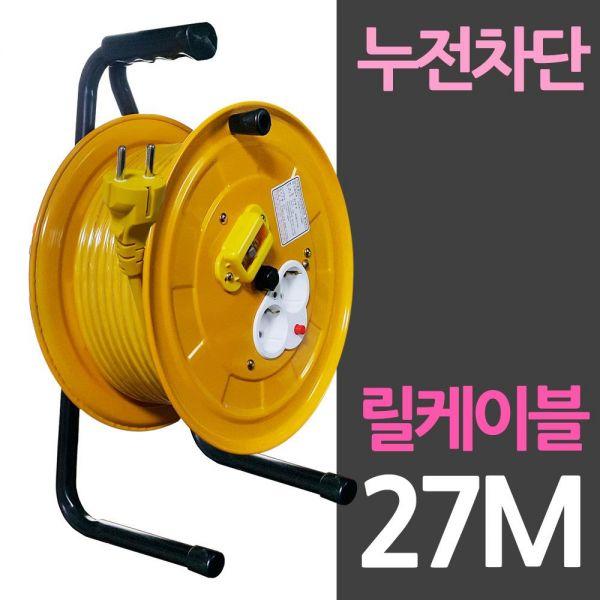 누전차단 2구소켓 27M 전선 릴케이블 방철통 전선릴 릴케이블 케이블릴 멀티탭