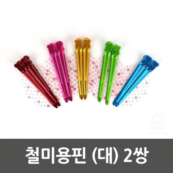 철미용핀 (대) 2쌍_1311 생활용품 잡화 주방용품 생필품 주방잡화
