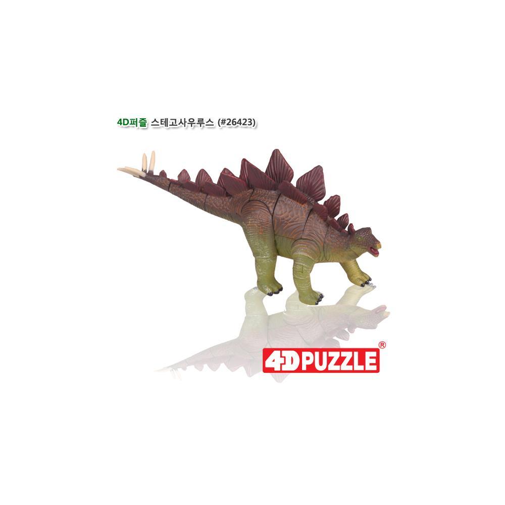 선물 입체 조립 동물 피규어 4D 퍼즐 스테고사우루스 입체조립 조립피규어 입체조립피규어 4D퍼즐 3D퍼즐