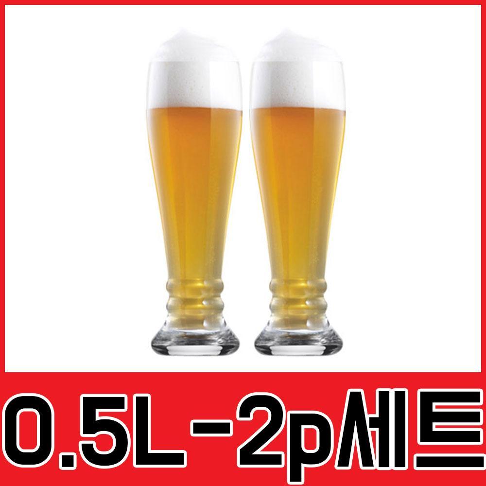 맥주잔 바바리아 비어글라스 0.5L 2P 세트 포도주 와인용품 소믈리에 와인병 와인바