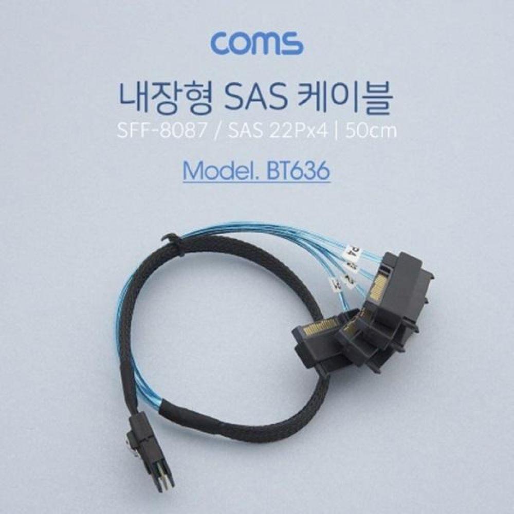 SAS SFF-8087 SAS 22P SATA 전원 케이블 50cm 컴퓨터용품 PC용품 컴퓨터악세사리 컴퓨터주변용품 네트워크용품 SATA케이블 SAS 내장형케이블 메인보드
