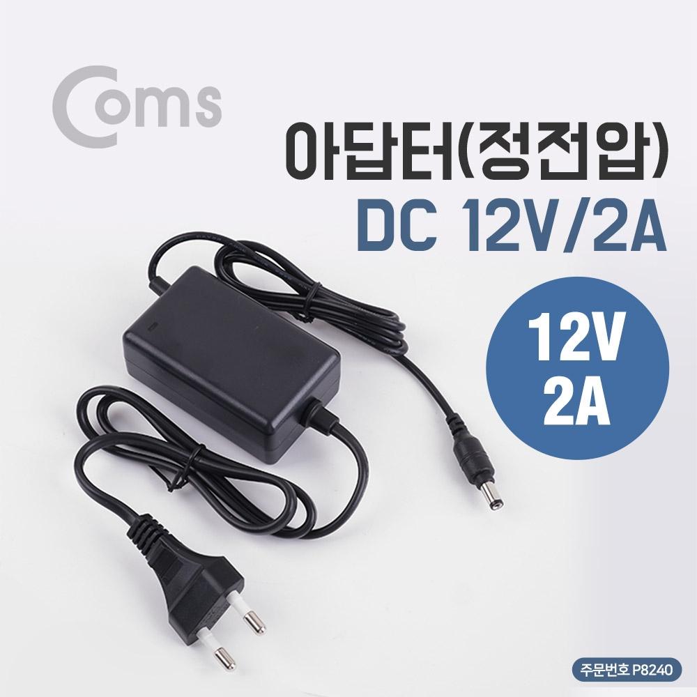 Coms 정전압 아답터 DC12V CCTV용 2A 5.5-2.1 노트북직류어댑터 노트북충전어댑터 어댑터 전원어댑터 노트북어댑터