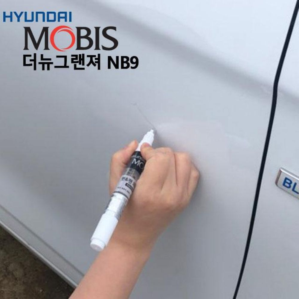 현대모비스 더뉴그랜져 붓펜 NB9 도색붓펜
