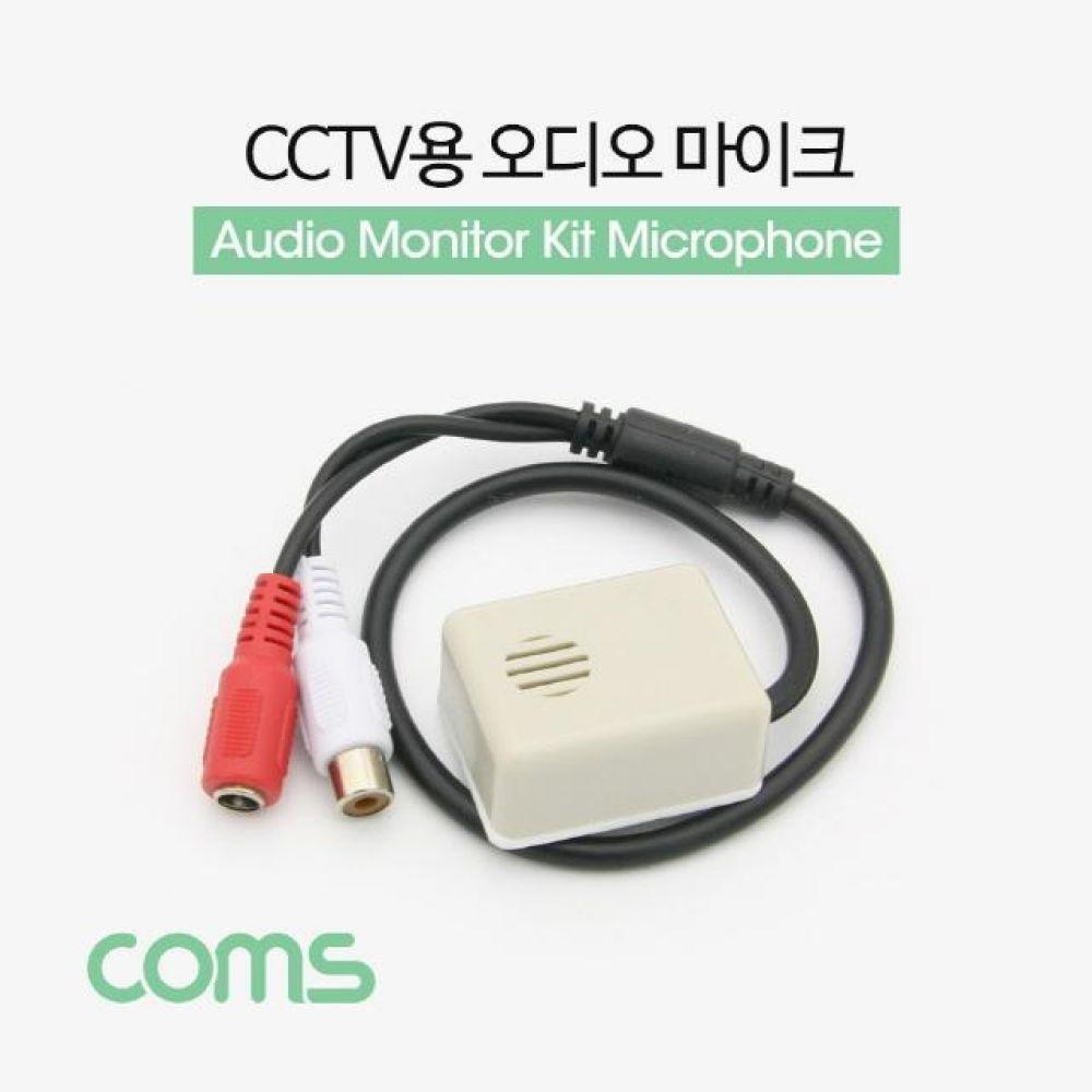 컴스 CCTV용 오디오 모니터 마이크 RCA 전용 사각형 컴퓨터용품 PC용품 컴퓨터악세사리 컴퓨터주변용품 네트워크용품